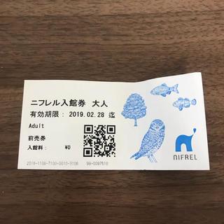 ニフレル チケット 大人(遊園地/テーマパーク)