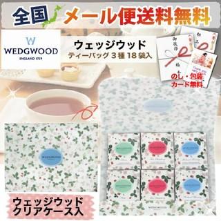 ウェッジウッド(WEDGWOOD)のウエッジウッド紅茶未開封(茶)