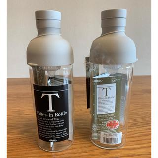 新品ハリオ フィルタインボトル 300ml 2本セット グレー