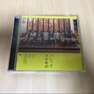 ノギザカフォーティーシックス(乃木坂46)のお値下げ可◎ 乃木坂46  バレッタ  通常盤(その他)