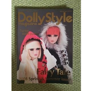 Dolly Style magazine 2008年Spring&Summer(ぬいぐるみ/人形)