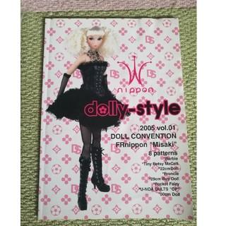 Dolly style vol1 2005(人形)
