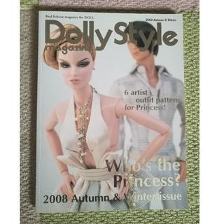 Dolly Style magazine 2008 秋冬(人形)