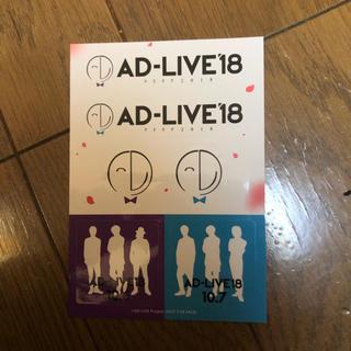 AD-LIVE18 アドリブ 2018 ステッカー(声優/アニメ)