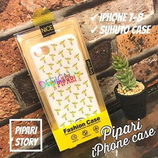 【新品】ぴぱり iPhone ケース アイフォン ソフトカバー 安い  激安(iPhoneケース)