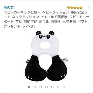 トラベルブレンズ ネックピロー パンダ(自動車用チャイルドシートクッション )