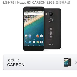 アンドロイド(ANDROID)の新品未使用未開封♡NEXUS 5Xカーボン32GB ブラック(スマートフォン本体)