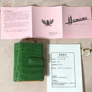 ハマノヒカクコウゲイ(濱野皮革工藝/HAMANO)のハマノ  濱野   本革クロコダイル   二つ折り財布(財布)