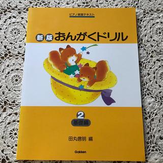 音楽ドリル2(童謡/子どもの歌)