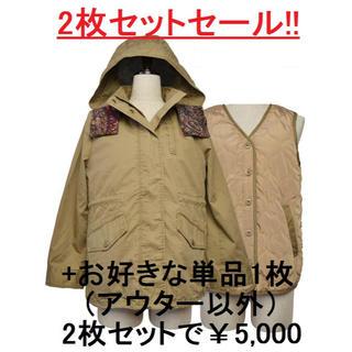 エーアイシー(A・I・C)のライナー付ジャケット(ベージュ)➕1枚 で ¥5,000(その他)
