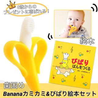 【新品】ぴぱり絵本&banana カミカミ セット 歯固め 歯の健康  絵本(絵本/児童書)