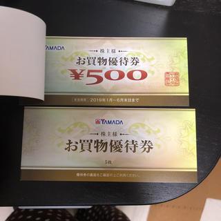 ヤマダ電機 株主優待 5000円分(ショッピング)