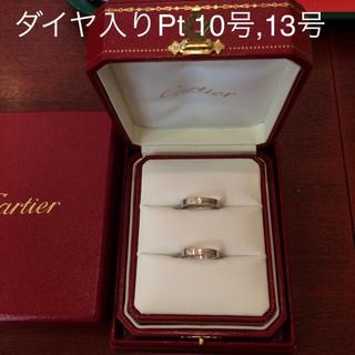 カルティエ(Cartier)のカルティエウエディングリング10号13号(リング(指輪))
