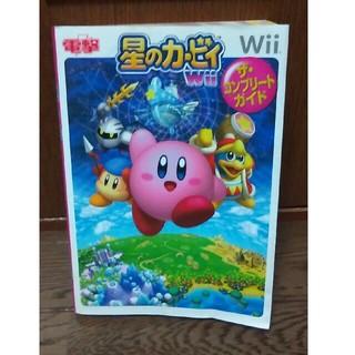 ニンテンドウ(任天堂)の星のカービィ Wii コンプリートガイド(その他)
