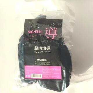 【新品未使用】MICHIBIKI 導 脇肉流動リメイクアップブラ ブラック M(ブラ)