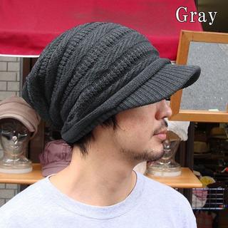 帽子 メンズ 男女兼用 秋冬 ニットキャスケット  ねじり編み  グレー(ニット帽/ビーニー)