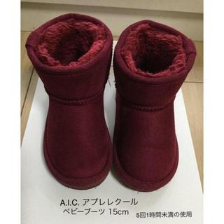 エーアイシー(A・I・C)のA.l.C ブーツ 15cm (ブーツ)