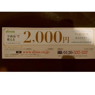 ディノス(dinos)のディノス 全商品で使える 2000円 クーポン(ショッピング)