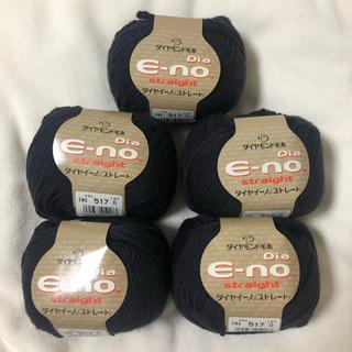 トヨボウ(東洋紡)のウール100% 毛糸5個(生地/糸)