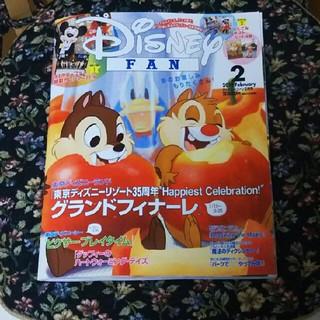 ディズニー(Disney)のディズニーファン 2月号 最新号 カレンダーなし(アート/エンタメ/ホビー)