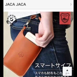 トチギレザー(栃木レザー)のJACAJACAスマート財布です (iPhoneケース)