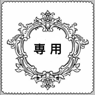 レディー(Rady)の♥️み様専用♥️(バンダナ/スカーフ)