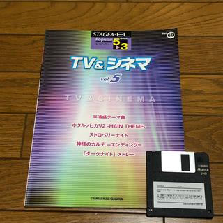 エレクトーン 楽譜 TV&シネマ vol.5(エレクトーン/電子オルガン)