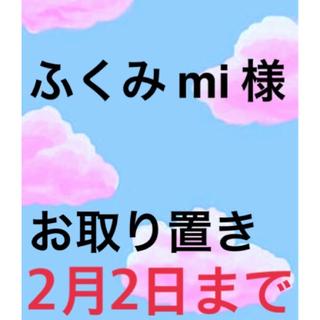 ミュウミュウ(miumiu)のふくみ mi 様 お取り置き 2月2日まで(iPhoneケース)