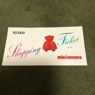 ミキハウス(mikihouse)のミキハウス 2,000円 割引券(ショッピング)
