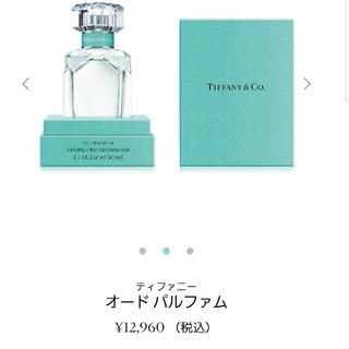 ティファニー(Tiffany & Co.)の新品、未開封、ティファニー、香水(香水(女性用))