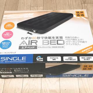 ヤマゼン(山善)の【新品・未使用】山善 AIR BED(エアベッド)シングル(簡易ベッド/折りたたみベッド)
