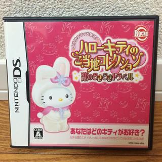 ニンテンドーDS(ニンテンドーDS)のDS ソフト キティ ご当地コレクション Nintendo ゲーム ハローキティ(携帯用ゲームソフト)