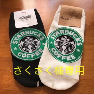 スターバックスコーヒー(Starbucks Coffee)のスターバックス スニーカーソックス 3足組(ソックス)