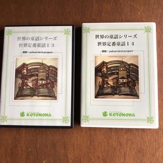 ことのは出版[朗読CD]世界の童話シリーズ2つセット(朗読)