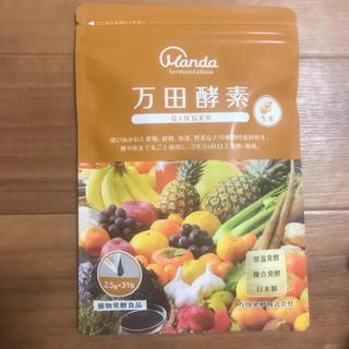 万田酵素 ジンジャー(ダイエット食品)