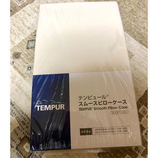 テンピュール(TEMPUR)の年末セール!急いで!新品 未使用 ♡大特価♡テンピュール ♡ピローケース  (シーツ/カバー)