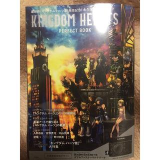 ディズニー(Disney)のキングダムハーツ3 パーフェクトブック(アート/エンタメ)