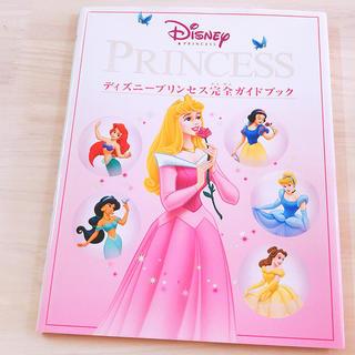 ディズニー(Disney)のディズニープリンセス 完全ガイドブック(アート/エンタメ)