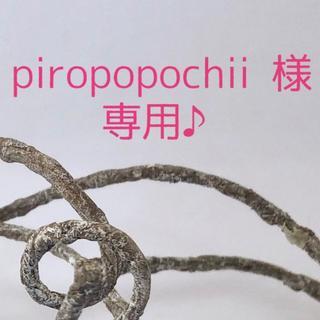 piropopochii 様 専用ページです♪(各種パーツ)