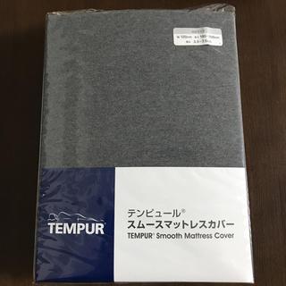 テンピュール(TEMPUR)のTEMPUR テンピュール スムースマットレスカバー フィットタイプ グレー(シーツ/カバー)