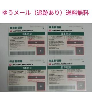 JAL 株主優待券 4枚セット
