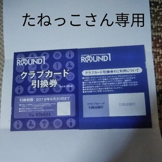 ROUND1クラブカード引換券たねっこさん専用(ボウリング場)