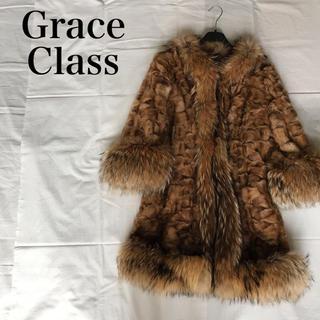 グレースコンチネンタル(GRACE CONTINENTAL)のグレースクラス 高級 ファー コート【 ダイアグラム マックスマーラ 好きに(毛皮/ファーコート)