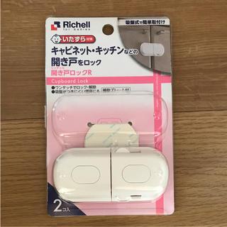 リッチェル(Richell)のリッチェル☆開き戸ロック(ドアロック)