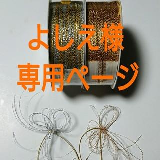 よしえ様専用ページ(カード/レター/ラッピング)