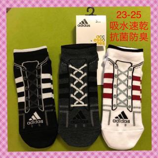 アディダス(adidas)の【アディダス】モノトーンスニーカーデザイン靴下3足セットAD-38③L23-25(ソックス)