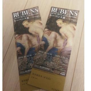 Mimipon様専用⚫ルーベンス展 チケット 2枚(美術館/博物館)