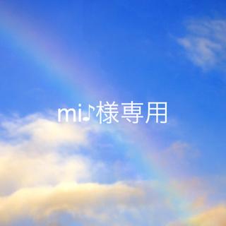 mi♪様専用    B80(ブラ&ショーツセット)