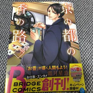 カドカワショテン(角川書店)の京の都の香の路 1/霜月星良(女性漫画)