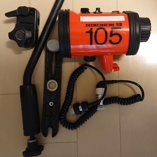 ニコン(Nikon)のニコン Nikon ニコノス SB105 水中カメラ用スピードライト セット(ストロボ/照明)